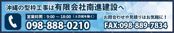 沖縄の型枠工事は有限会社南進建設へ お問合せは098-888-0210へ